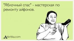 """Аткрытка №408476: \""""Яблочный спас\"""" - мастерская по  ремонту айфонов. - atkritka.com"""