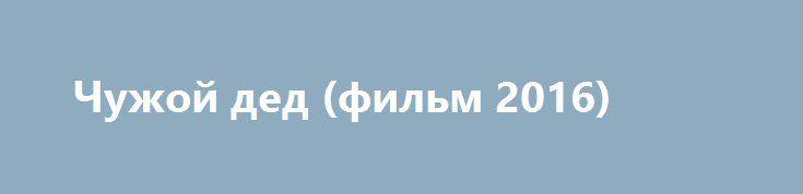 Чужой дед (фильм 2016) http://kinofak.net/publ/drama/chuzhoj_ded_film_2016_hd_8/5-1-0-5306  Жизнь одинокого пожилого скрипача Игоря Степановича сера, скучна и однообразна. В один прекрасный день не раздался стук с дверь. Это был наглый, целеустремленный и амбициозный молодой человек, который назвался Егором и навязчиво стал предлагать безвозмездную помощь. Старик уже давно не верил людям и прогнал не прошеного гостя с криками, угрожая вызвать полицию. Но заветный приз – квартира с…