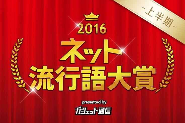 ガジェット通信ネット流行語大賞2016上半期結果発表金賞は圧倒的得票数でセンテンススプリング