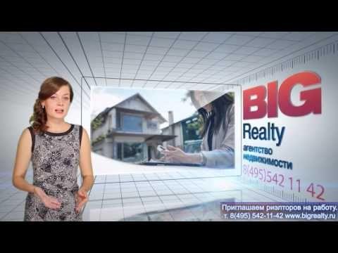 Агентство недвижимости или частный маклер? Часть 2. Команда или частник