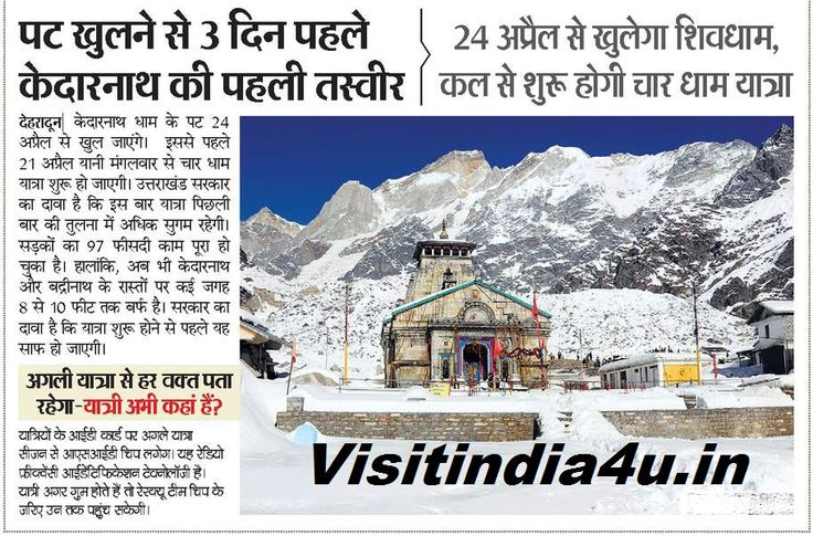 Char Dham Yatra 2015 Opening Dates & Timing      The opening date of Kedarnath :- 24st April at Morning 6:15 AM     The opening date of Badrinath :-  26nd April at Morning 4:00 AM     The opening date of Yamunotri :- 21st April  at Morning 5:15 AM      The opening date of Gangotri :-  21st April  at Morning 5:15 AM More details 2 visit . . . http://goo.gl/U7S6qt