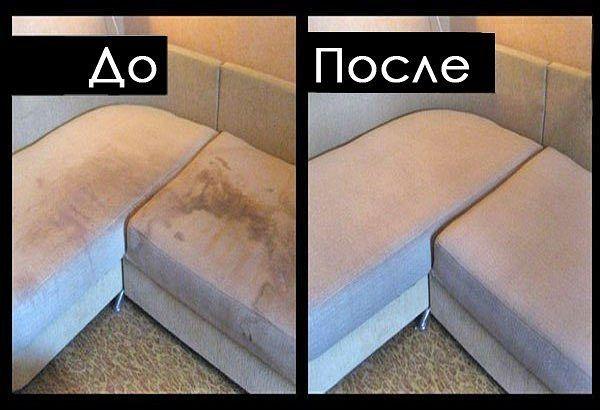 Как избавится от пятен на мягкой мебели