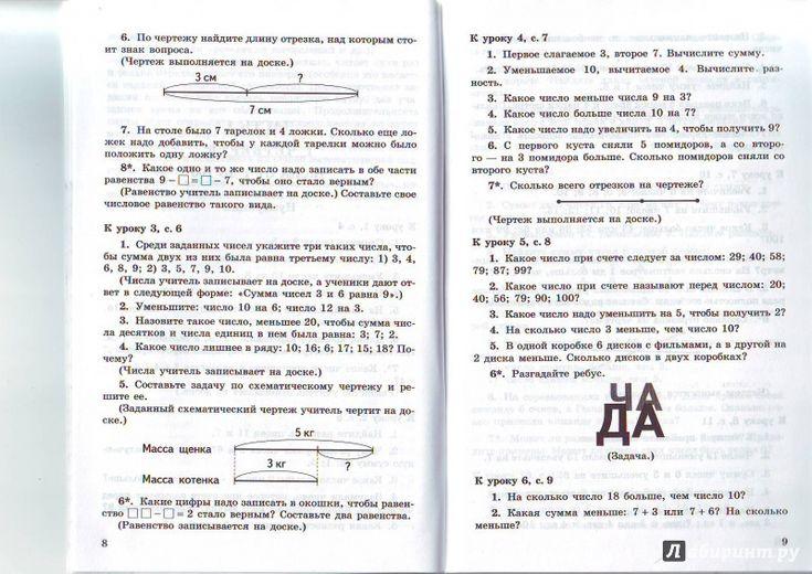 Иллюстрация 6 из 14 для Математика. Устные упражнения. 2 класс. Пособие для учителей. ФГОС - Светлана Волкова | Лабиринт - книги. Источник: Суровцева  Татьяна