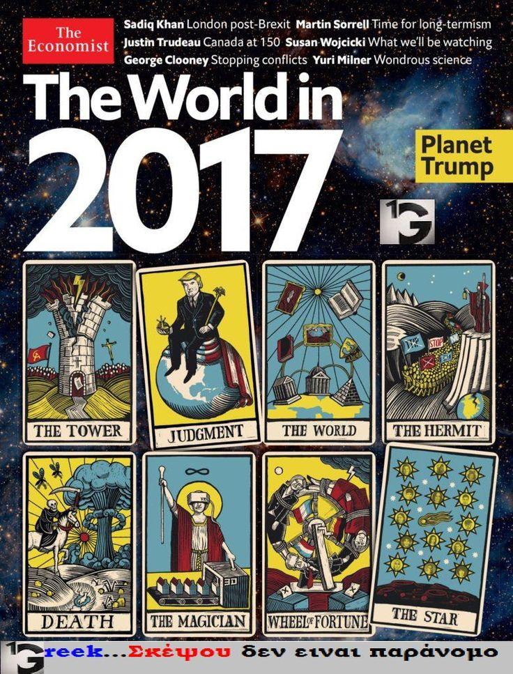 Ο Κωδικας Rothschild - Ο Κόσμος το 2017
