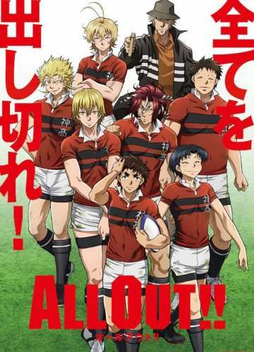 All Out!! VOSTFR Animes-Mangas-DDL    https://animes-mangas-ddl.net/all-out-vostfr/