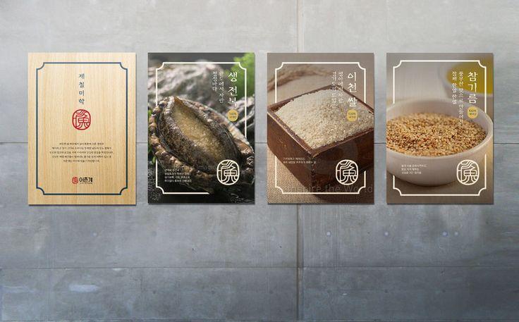 어촌계 브랜드 디자인 - 디지털 아트 · 브랜딩/편집 · 산업디자인, 디지털 아트, 브랜딩/편집, 산업디자인, 브랜딩/편집, 산업디자인