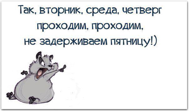 РУБРИКА: #бухгалтерский_юмор  #Просто_так #завтра_пятница #Выходные #Главбух #яглавбух