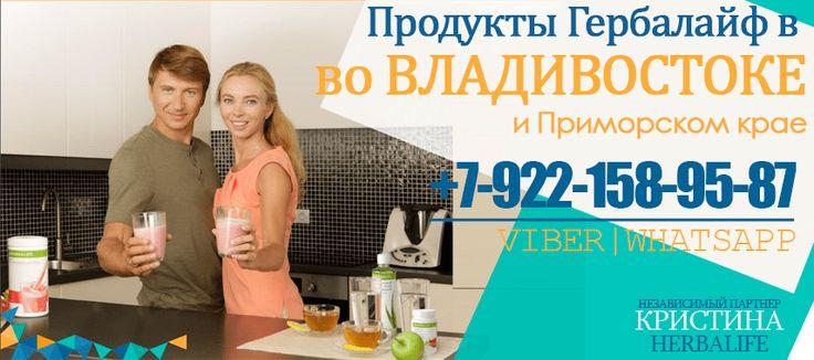 Гербал Владивосток, отзывы, результаты | Как правильно похудеть в домашних условиях, Гербал