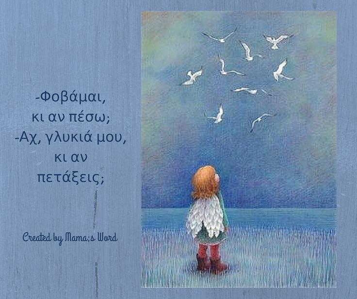 #fall - #fly #child #quote #greek
