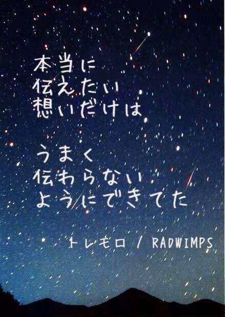 心に残る歌詞。RADWIMPS「トレモロ」