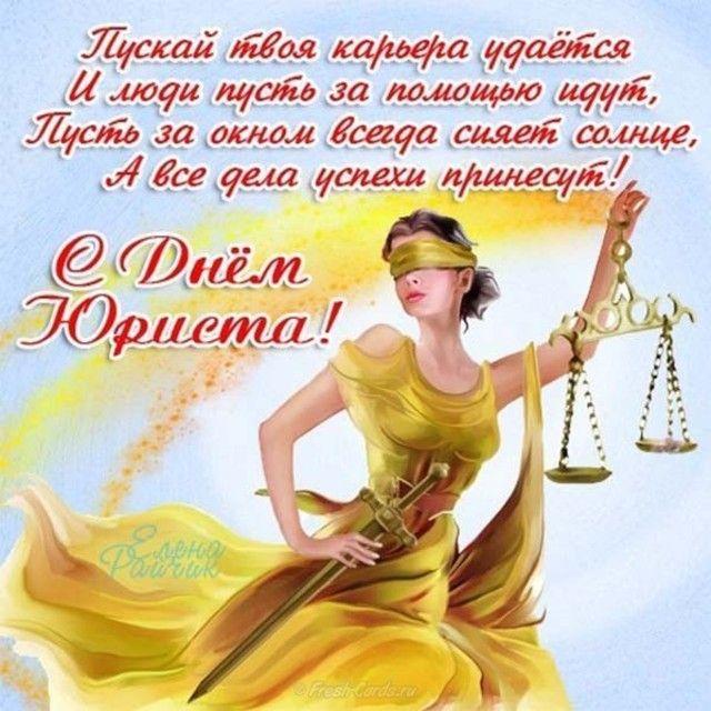 Открытка с поздравлением дня юриста