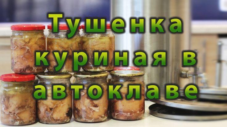 Куриная тушенка в автоклаве - YouTube