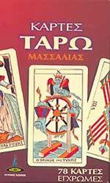 A Greek Marseille deck: Κάρτες ταρώ Μασσαλίας I so want this!