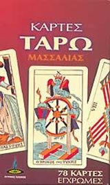 A Greek Marseille deck: Κάρτες ταρώ Μασσαλίας I so want this!