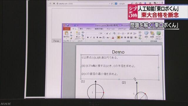 東京大学合格を目指し、毎年、センター試験の模試を受けてきた人工知能の「東ロボくん」が、東大合格を諦め、進路変更することを開発チームの国立情報…