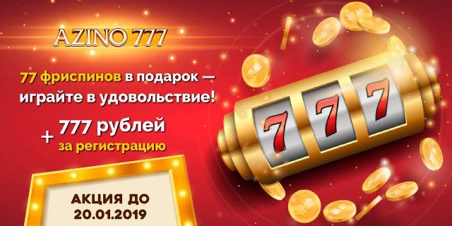 Azino777 игровые автоматы играть бесплатно и без