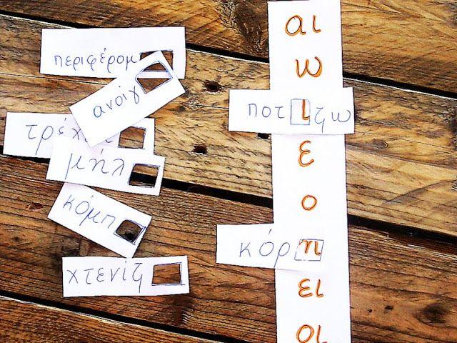 Τι λείπει; Μια Κιναισθητική άσκηση για την Ορθογραφία στη Δυσλεξία! Dyslexia and spelling!