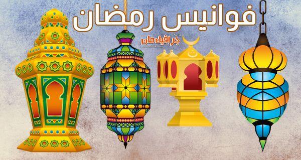 تحميل مجموعه جديده من فوانيس رمضان مفرغه Png بدون خلفيه للتصميم بمناسبه الشهر الفضيل كولكشن ف Taj Mahal Landmarks
