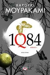 1Q84: Βιβλίο 1 (τόμος 1) | Murakami, Haruki | Papasotiriou.gr | 9789604966547