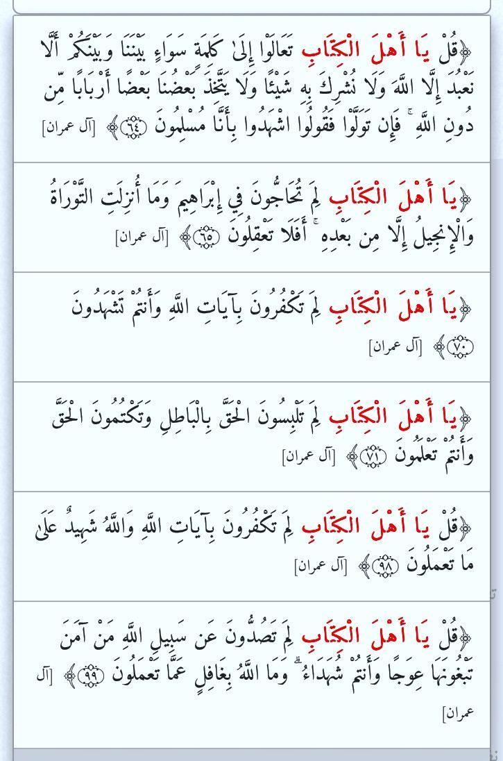 يا أهل الكتاب اثنتا عشرة مرة في القرآن ست مرات في آل عمران ست مرات بزيادة قل قل يا أهل الكتاب ثلاث م Good Morning Messages Morning Messages Holy Quran