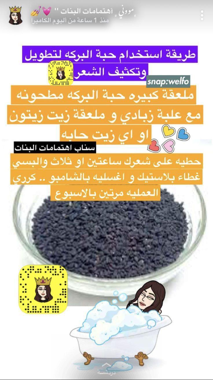 طريقة تكثيف الشعر وتطويله حبة البركة زبادي زيت زتون Hair Care Oils Hair Care Recipes Diy Hair Treatment
