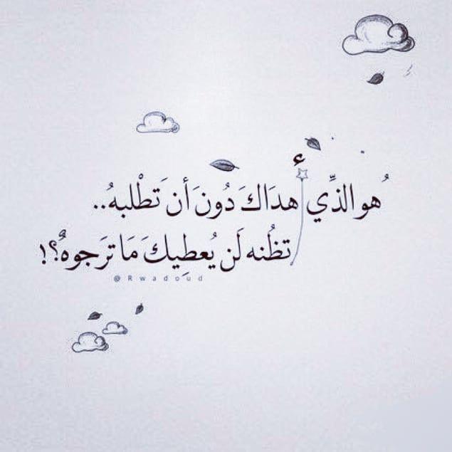هداك يا الله الحمد لله Hamdolillah Allah Mohammed Islam Muslima Love Vie Reve هداك يا الله الحمد لله Hamdolillah Allah Moha Words Islam Self