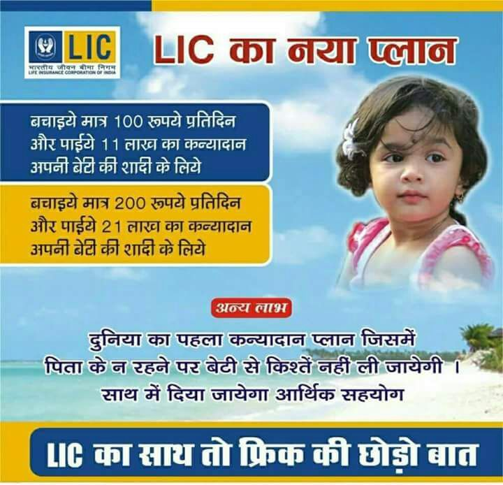The Best Insurance Policy Of India For Child With Images Life
