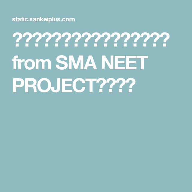 バイきんぐ西村瑞樹の暇とY談と私 from SMA NEET PROJECT 第2回
