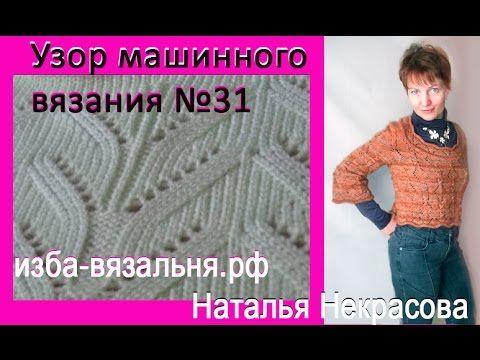 Образец машинного вязания № 37. Бесплатные уроки от Натальи Некрасовой - YouTube