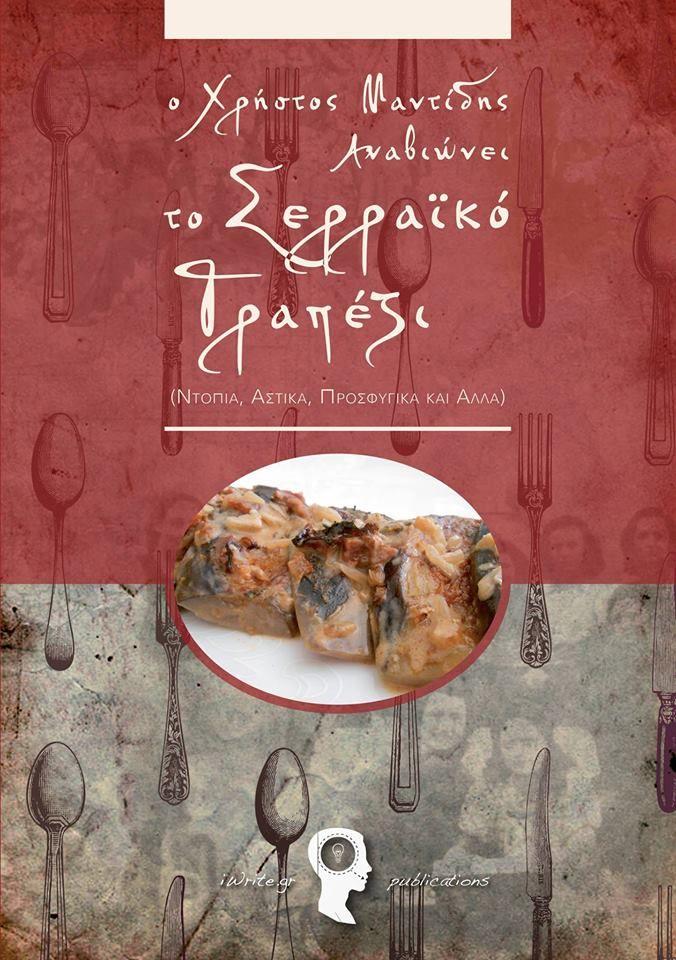 Ο Χρήστος Μαντίδης Αναβιώνει το Σερραϊκό Τραπέζι