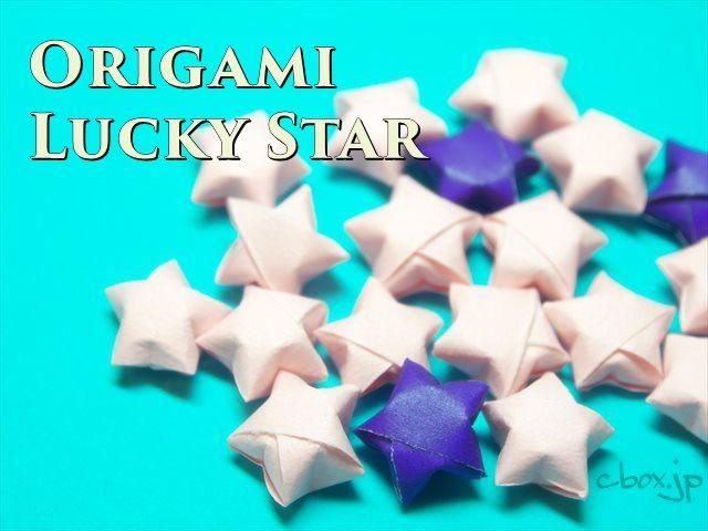 細長い紙をくるくると巻くようにして作るお星様。 「ラッキースター」だなんて素敵な名前ですね。
