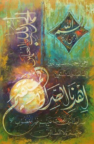 سورة الفاتحة-Surat Al Fatiha