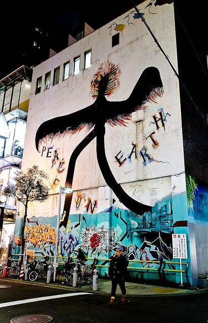 アメリカ村の壁画(大阪) Wall painting in Americamura (American Village), Osaka, Japan