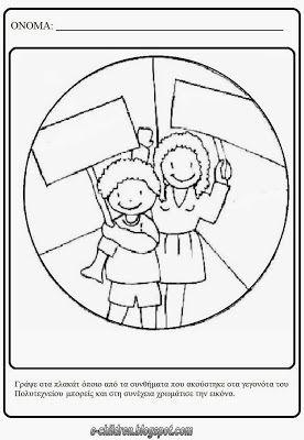 Los Niños: ΠΟΛΥΤΕΧΝΕΙΟ: 3 φύλλα εργασίας.