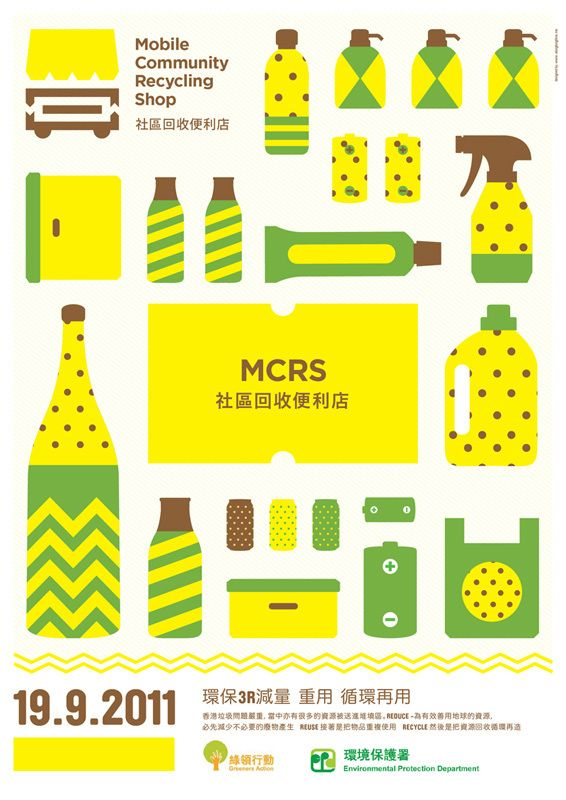 MCRS - Mobile Community Recycling Shop by ALONGLONGTIME, via Behance