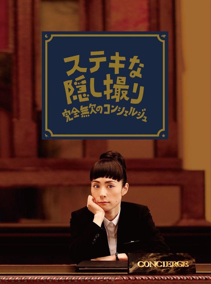 三谷幸喜生誕50周年&映画ステキな金縛り公開記念ステキな隠し撮り 完全無欠のコンシェルジュ [ Blu-ray ]