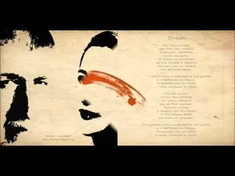 Ελίνα Μίχου - Θ'αλλάξω τον κόσμο