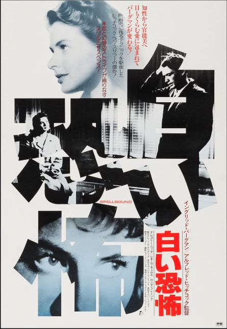 Japanese Movie Poster (1985), directed by Alfred Hitchcock, 1945.