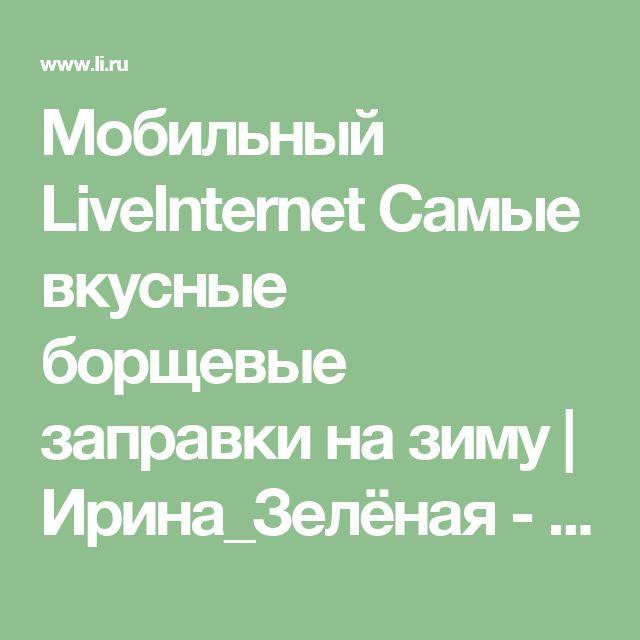 Мобильный LiveInternet Самые вкусные борщевые заправки на зиму   Ирина_Зелёная - Всё самое модное, интересное и вкусное вы найдёте у perchica  