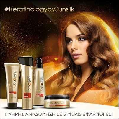 Δοκιμάστε την ιεροτελεστία 5 εφαρμογών του #KeratinologybySunsilk και δημιουργείστε μια νέα σχέση με τα μαλλιά σας!