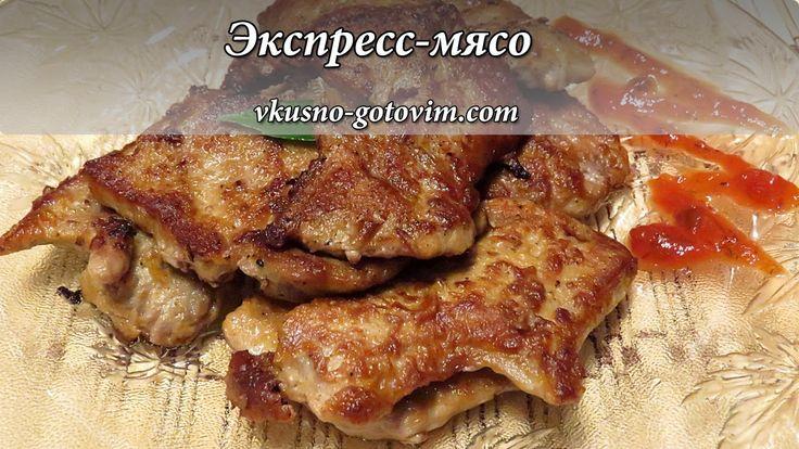 Экспресс-мясо (быстро, просто и очень вкусно) | Вкусно готовим