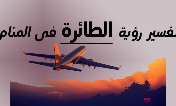 تفسير رؤية الطائرة في المنام Passenger Passenger Jet Aircraft