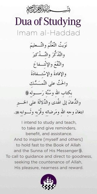Dua for studying.