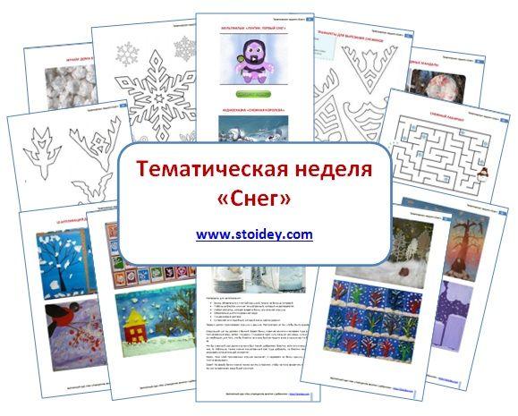 """Тематическая неделя """"Снег"""""""