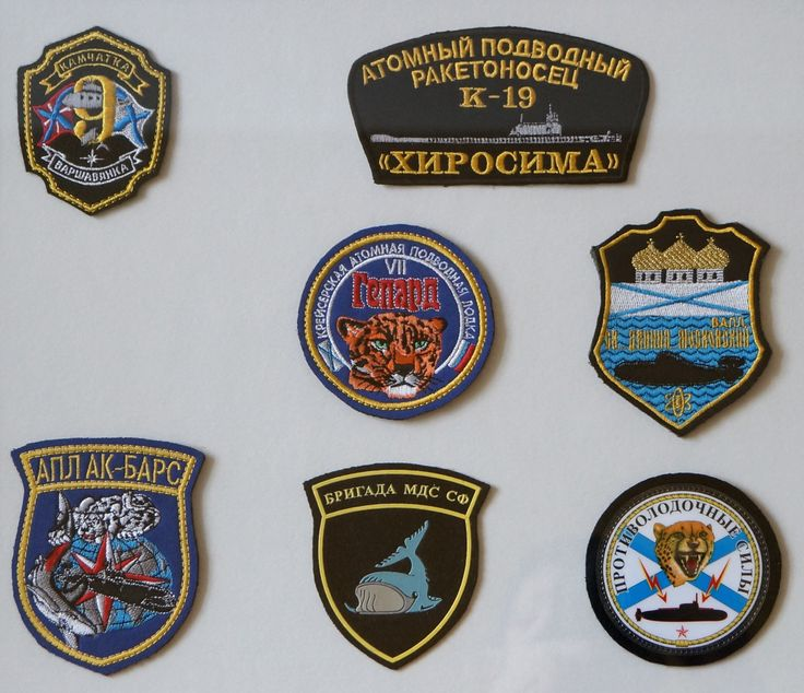 My Russian submarine Patches 1