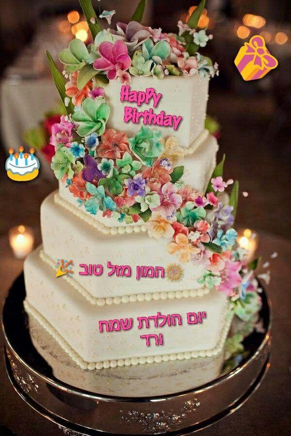 New Happy Birthday Cakes Pictures meknuncom