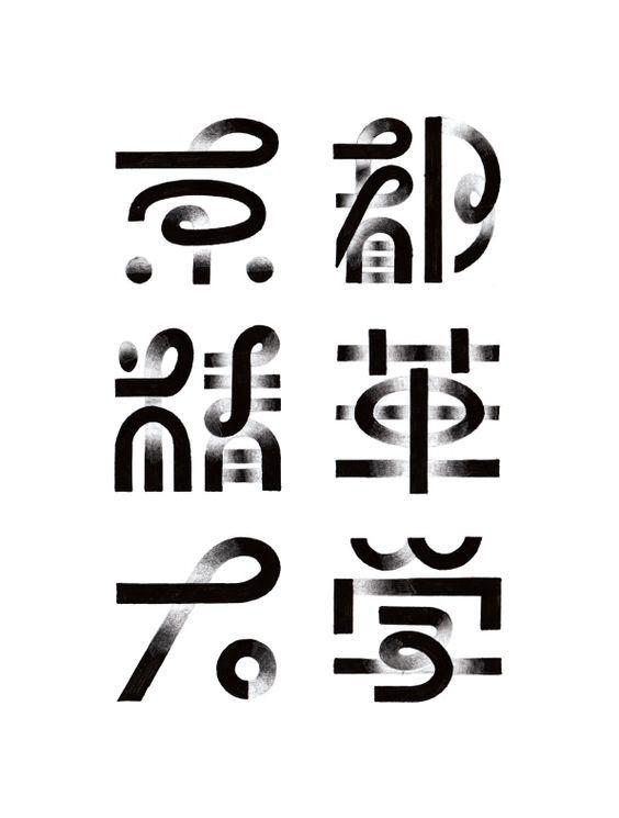 KYOTOSEIKA interesting Japanese typography: