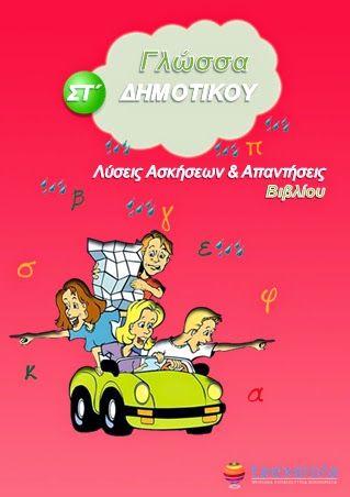 Γλώσσα Στ' τάξης λύσεις βιβλίου http://taexeiola.blogspot.gr/2014/05/glossa-st-dimotikou-lyseis-vivliou.html