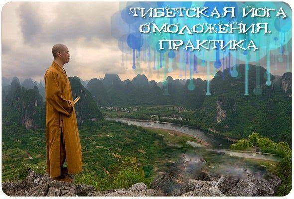 Тибетская йога омоложения. Практика. ~ Трансерфинг реальности