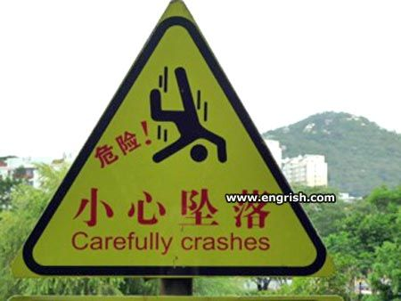Yield to other falling bodies; mind your demise. (sign in Xiamen, China)